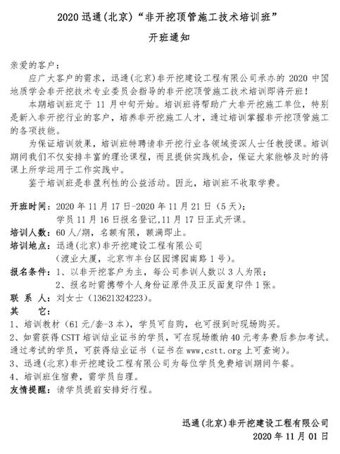 2020中国地质学会非开挖技术专业委员会指导的非开挖顶管施工技术培训即将开班!广州非开挖