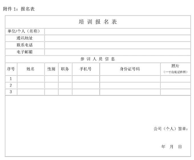 2020中国地质学会非开挖技术专业委员会指导的非开挖顶管施工技术培训即将开班!广州非开挖1